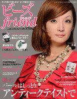 ビーズフレンドVol28秋2010.JPG